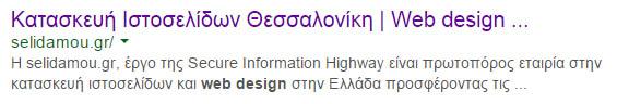 Κατασκευή ιστοσελίδων Θεσσαλονίκη - αποτέλεσμα google