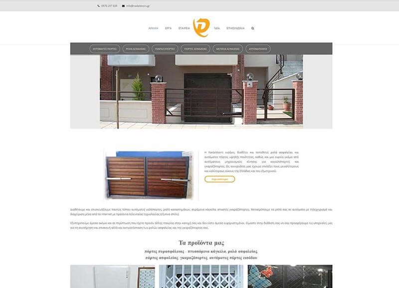 Δυναμική εταιρική ιστοσελίδα