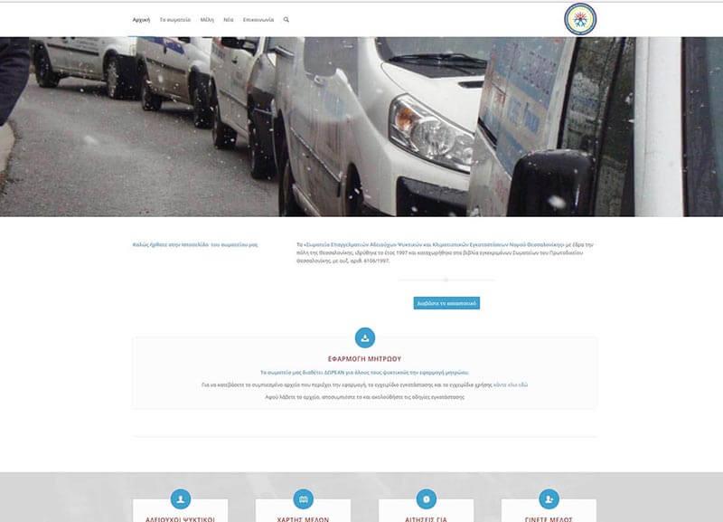 Εταιρική Ιστοσελίδα για σύλλογο ψυκτικών Β.Ελλάδος