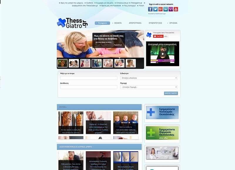 Web Portal για αναζήτηση ιατρών