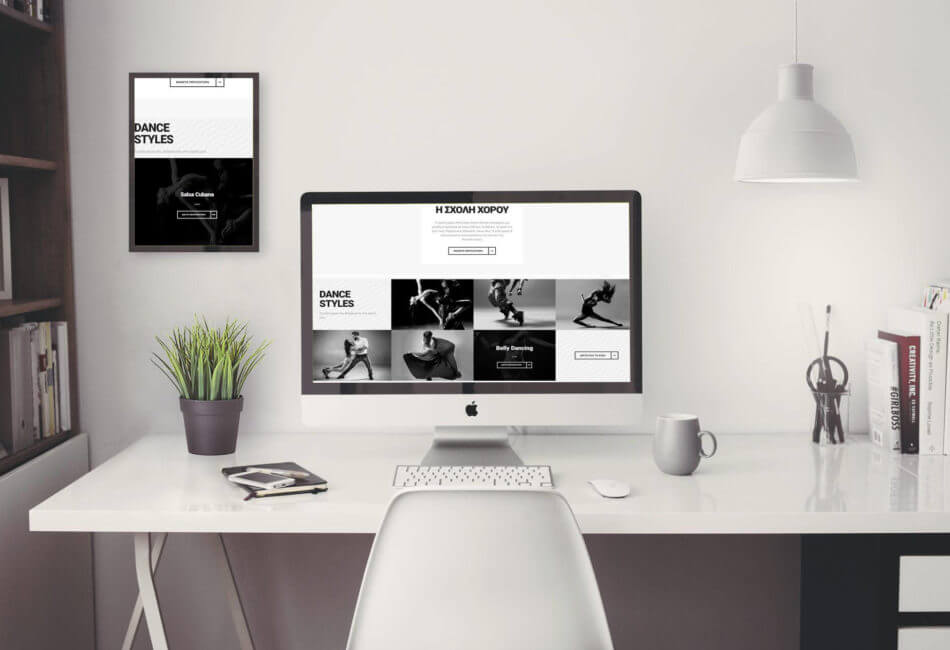 Βελτιστοποίηση για τις μηχανές αναζήτησης (SEO) για την ιστοσελίδα σχολής χορού