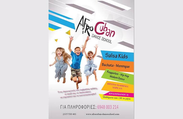 διαφημιστικό Flyer για σχολή χορού