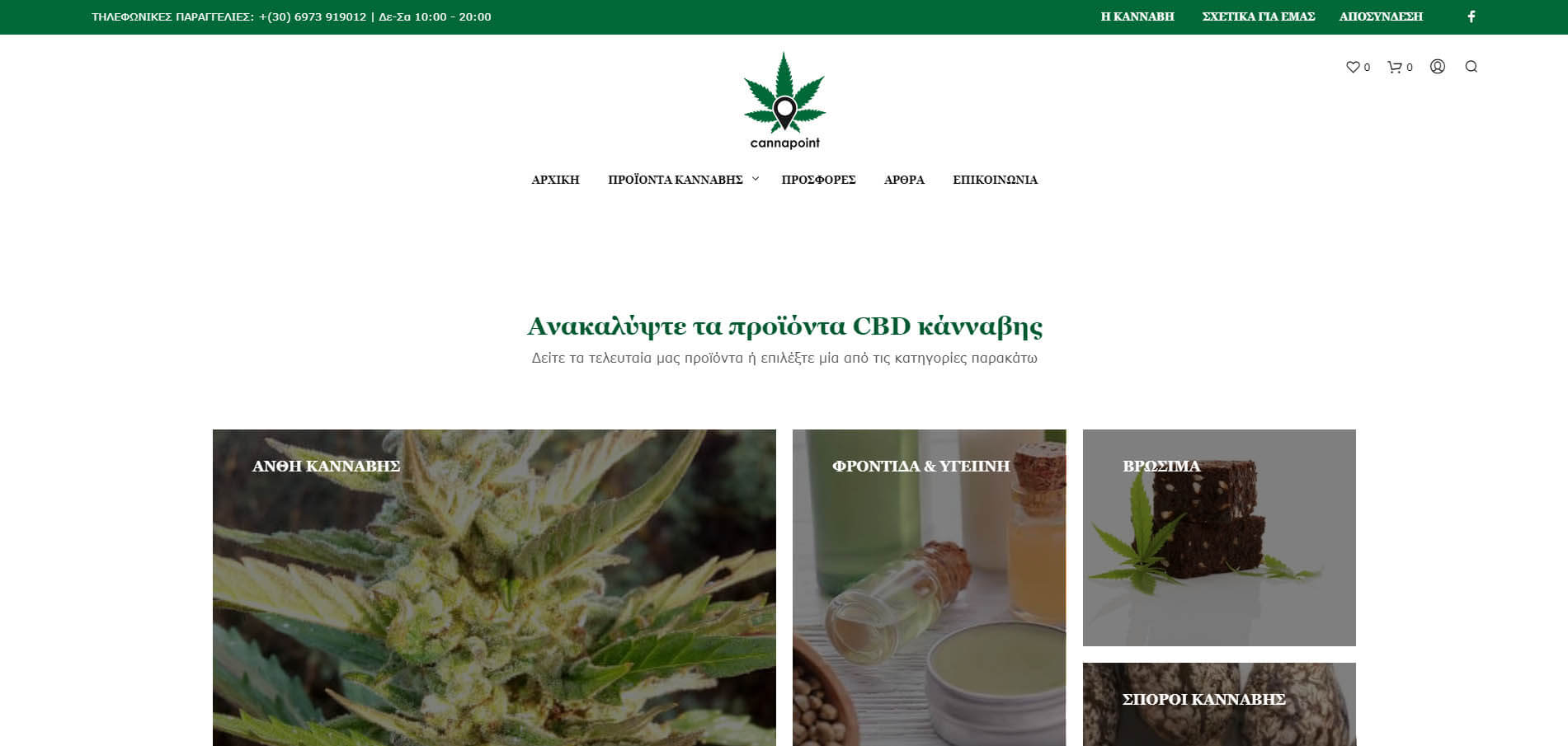 Online κατάστημα – Eshop Cbd Oil – Cannapoint.gr