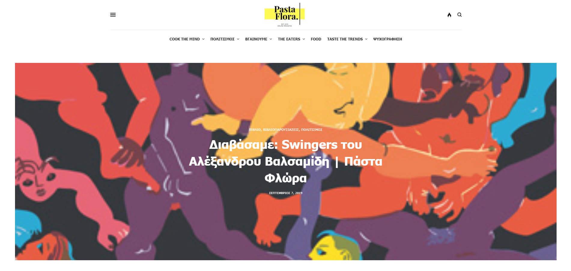 Online περιοδικό Pastafloramag